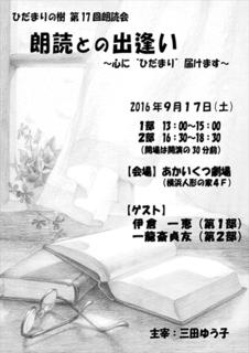 2016roudoku1.jpg